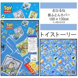 Disney/ディズニー  おひるね掛ふとんカバー  4ヶ所ひも付き  100×130cm   トイストーリー 【ゆうパケット不可】 サンキ/sanki|fashionichiba-sanki