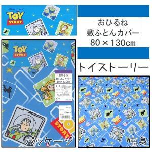 Disney/ディズニー  おひるね敷ふとんカバー  80×130cm  トイストーリー 【ゆうパケット不可】 サンキ/sanki|fashionichiba-sanki