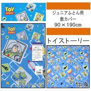 Disney/ディズニー  ジュニアサイズ  敷ふとんカバー  90×190cm  トイストーリー 【ゆうパケット不可】 サンキ/sanki|fashionichiba-sanki