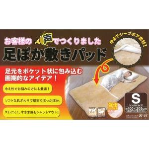 足ぽか敷パット シングルサイズ【ゆうパケット不可】 サンキ/sanki|fashionichiba-sanki