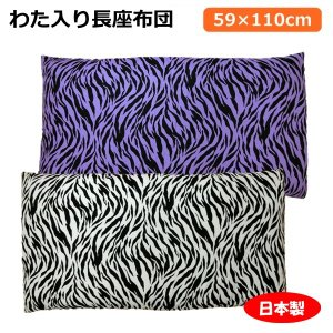 (メーカー取り寄せ品)わた入り長座布団 中身 59×110cm 日本製 ゼブラ ロングサイズ【ゆうパケット不可】 fashionichiba-sanki