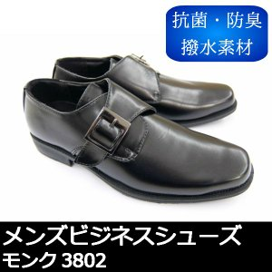ビジネスシューズ メンズ 抗菌防臭 合皮 モンク3802【ゆうパケット不可】 サンキ/sanki|fashionichiba-sanki