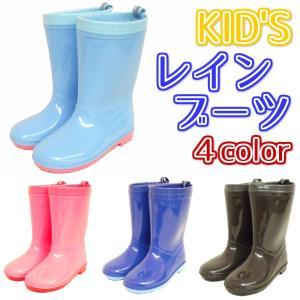 子供/こども 長靴 レインブーツ 無地 16〜24cm KGJ05【ゆうパケット不可】 サンキ/sanki|fashionichiba-sanki