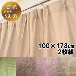 遮光カーテン ブランII 幅100×丈178cm 2枚組 裏地付き ウォッシャブル【ゆうパケット不可】 サンキ/sanki|fashionichiba-sanki
