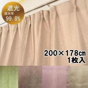 遮光 カーテン ブランII 幅200×丈178cm 1枚入 裏地付き ウォッシャブル|fashionichiba-sanki