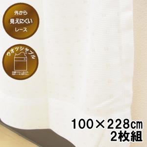 レースカーテン ドット ミラーレース 幅100cm×丈228cm ウォッシャブル【ゆうパケット不可】 サンキ/sanki fashionichiba-sanki