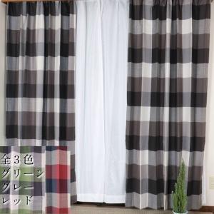 裏地付遮光、遮光率99.4%ドレープカーテン「チェック」  洗濯機でまるごと洗えます。(洗濯ネットを...
