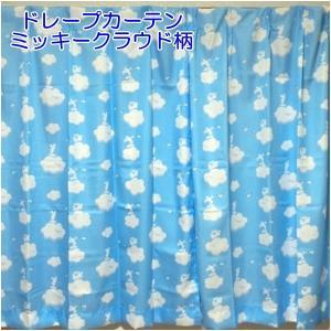 (メーカー取り寄せ品)Disney/ディズニー ドレープカーテン クラウド柄 2枚組 100×105〜200cm 4サイズ【ゆうパケット不可】 サンキ/sanki|fashionichiba-sanki