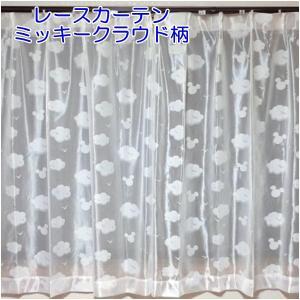 (メーカー取り寄せ品)Disney/ディズニー レースカーテン ミッキークラウド柄 2枚組 100×103〜198cm【ゆうパケット不可|fashionichiba-sanki
