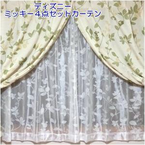 (メーカー取り寄せ品)Disney/ディズニー ミッキー ドレープ・レースカーテン 4点セット【ゆうパケット不可】 サンキ/sanki|fashionichiba-sanki
