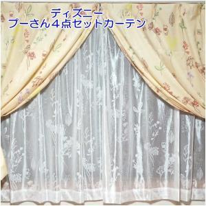 (メーカー取り寄せ品)Disney/ディズニー プーさん ドレープ・レースカーテン 4点セット【ゆうパケット不可】 サンキ/sanki|fashionichiba-sanki
