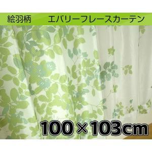 レース カーテン エバリーフレース 2枚組 100×103cm 絵羽柄 森林 //|fashionichiba-sanki