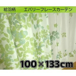 レース カーテン エバリーフレース 2枚組 100×133cm 絵羽柄 森林 //|fashionichiba-sanki