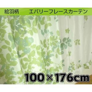 レース カーテン エバリーフレース 2枚組 100×176cm 絵羽柄 森林 //|fashionichiba-sanki