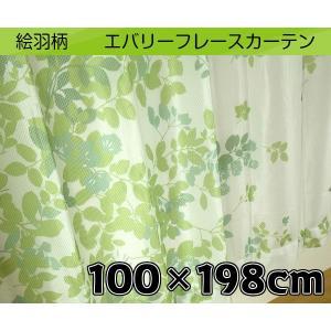 レース カーテン エバリーフレース 2枚組 100×198cm 絵羽柄 森林 //|fashionichiba-sanki