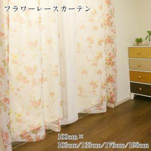 レース カーテン エバフラワー 花柄 2枚組 洗濯可 アジャスターフック付 100×103cm〜198cm fashionichiba-sanki