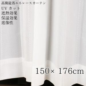 高機能省エネ レース カーテン 2枚入り エルダ ホワイト UVカット 洗濯可 遮熱効果 保温効果 遮像性 レベル昼4夜3 150×176cm fashionichiba-sanki