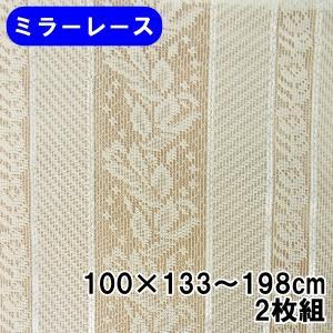 レースカーテン フラワー ミラーレース 幅100cm×丈133〜198cm 2枚組【ゆうパケット不可】 サンキ/sanki fashionichiba-sanki