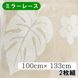 レースカーテン モンステラ ミラーレース 幅100cm×丈133〜198cm【ゆうパケット不可】 サンキ/sanki|fashionichiba-sanki