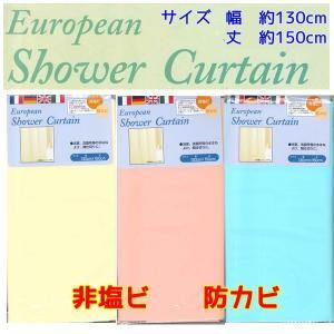 シャワーカーテン サイズ約130cm×150cm 選べる3色【1点までゆうパケット可能】 サンキ/sanki|fashionichiba-sanki