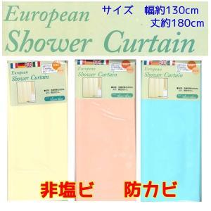 シャワーカーテン サイズ約130cm×180cm 選べる3色【1点までゆうパケット可能】 サンキ/sanki|fashionichiba-sanki