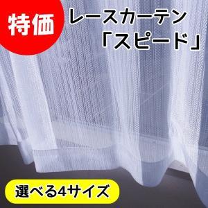 レースカーテン スピード ミラーレース 選べる4サイズ ウォッシャブル【ゆうパケット不可】 サンキ/sanki|fashionichiba-sanki