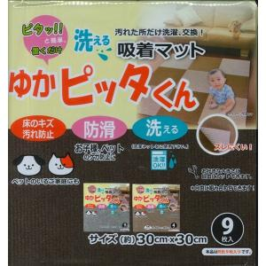 吸着マット ゆかピッタくん  約30×30cm 9枚入り【ゆうパケット不可】 サンキ/sanki|fashionichiba-sanki