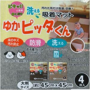 吸着マット ゆかピッタくん 大判サイズ 約45×45cm 4枚入り【ゆうパケット不可】 サンキ/sanki|fashionichiba-sanki