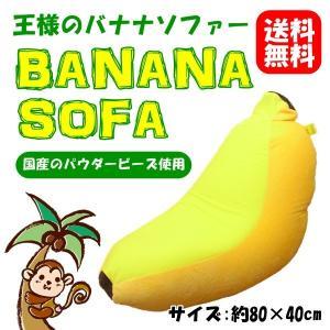 王様のバナナソファー 約80cm×40cm ビーズクッション イセサキベース 【ゆうパケット不可】 サンキ/sanki fashionichiba-sanki
