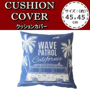 クッションカバー  ウェーブ  ブルー  No.50863【1点までゆうパケット可能】 サンキ/sanki fashionichiba-sanki