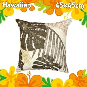 ハワイアン柄 クッションカバー リゾートリーフ柄 ファスナー式 45cm×45cm【1点までゆうパケット可能】 サンキ/sanki|fashionichiba-sanki
