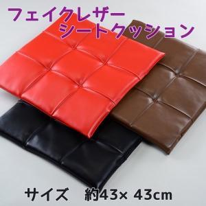フェイク レザー シート クッション 43×43cm 【ゆうパケット不可】 サンキ/sanki fashionichiba-sanki