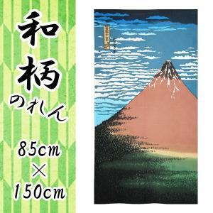 和柄のれん 赤富士 85×150cm 日本製 暖簾 【1点までゆうパケット可能】 サンキ/sanki|fashionichiba-sanki