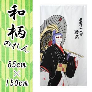 和柄のれん 助六 85×150cm 日本製 暖簾 【1点までゆうパケット可能】 サンキ/sanki|fashionichiba-sanki