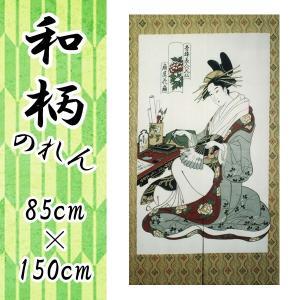和柄のれん 扇屋花扇 85×150cm 日本製 暖簾 【1点までゆうパケット可能】 サンキ/sanki|fashionichiba-sanki