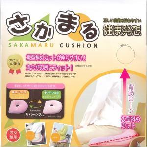 やわらか低反発クッション さかまる ドーナツ型 選べる3色【ゆうパケット不可】 サンキ/sanki fashionichiba-sanki