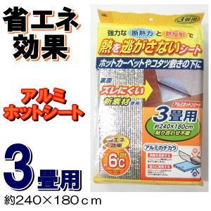 ワイズ  アルミホットシート/保温シート  3畳用  約240×180cm【ゆうパケット不可】サンキ/sanki|fashionichiba-sanki