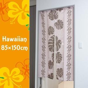 ハワイアンのれん ナチュラルハワイ 約85×150cm 暖簾 【1点までゆうパケット可能】 サンキ/sanki|fashionichiba-sanki