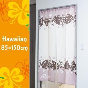 ハワイアンのれん ナチュラルモンス 約85×150cm 暖簾 【1点までゆうパケット可能】 サンキ/sanki|fashionichiba-sanki