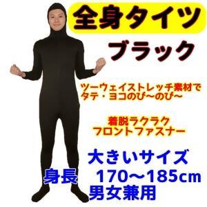 コスプレ のびーる素材 フィットタイプの全身タイツ 黒/ブラック Lサイズ 男女兼用 【1点までゆうパケット可】 サンキ/sanki fashionichiba-sanki