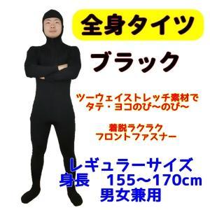 コスプレ のびーる素材 フィットタイプの全身タイツ 黒/ブラック Mサイズ 男女兼用 【1点までゆうパケット可】 サンキ/sanki fashionichiba-sanki