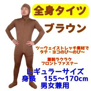 コスプレ のびーる素材 フィットタイプの全身タイツ 茶/ブラウン Mサイズ 男女兼用 【1点までゆうパケット可】 サンキ/sanki|fashionichiba-sanki
