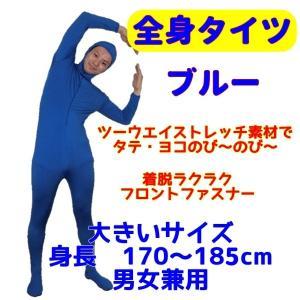 コスプレ のびーる素材 フィットタイプの全身タイツ 青/ブルー Lサイズ 男女兼用 【1点までゆうパケット可】 サンキ/sanki|fashionichiba-sanki
