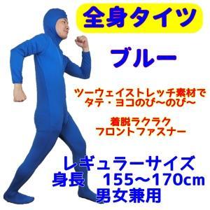 コスプレ のびーる素材 フィットタイプの全身タイツ 青/ブルー Mサイズ 男女兼用 【1点までゆうパケット可】 サンキ/sanki fashionichiba-sanki