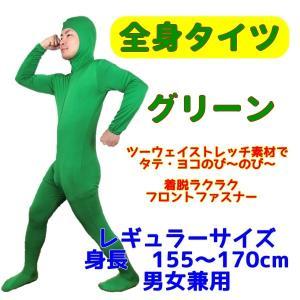 コスプレ のびーる素材 フィットタイプの全身タイツ 緑/グリーン Mサイズ 男女兼用 【1点までゆうパケット可】 サンキ/sanki|fashionichiba-sanki