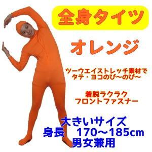コスプレ のびーる素材 フィットタイプの全身タイツ オレンジ Lサイズ 男女兼用 【1点までゆうパケット可】 サンキ/sanki|fashionichiba-sanki