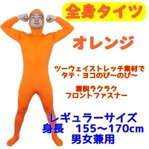 コスプレ のびーる素材 フィットタイプの全身タイツ オレンジ Mサイズ 男女兼用 【1点までゆうパケット可】 サンキ/sanki|fashionichiba-sanki