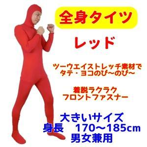 コスプレ のびーる素材 フィットタイプの全身タイツ 赤/レッド Lサイズ 男女兼用 【1点までゆうパケット可】 サンキ/sanki fashionichiba-sanki
