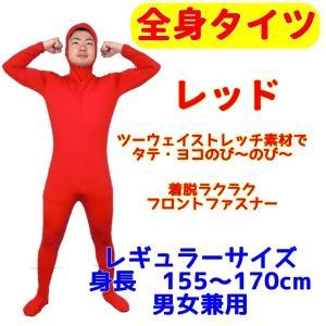 コスプレ のびーる素材 フィットタイプの全身タイツ 赤/レッド Mサイズ 男女兼用 【1点までゆうパケット可】 サンキ/sanki fashionichiba-sanki