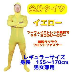 コスプレ のびーる素材 フィットタイプの全身タイツ 黄色/イエロー Mサイズ 男女兼用 【1点までゆうパケット可】 サンキ/sanki|fashionichiba-sanki